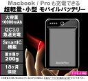 小型軽量 モバイルバッテリー TYPE-C 10000mAh...
