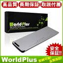 """互換 新品 Apple アップル MacBook 13"""" A1280 A1278 バッテリー シルバー Aluminum Unibody 2008対応 WorldPlus製"""