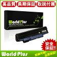 互換 新品 WorldPlus バッテリー ACER Aspire One 522 722 AO522 AOD255 AOD257 AOD260 D255 D257 D260 D270 対応