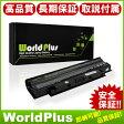 互換 新品 WorldPlus バッテリー DELL デル Latitude E6120 E6220 E6230 E6320 XFR E6330 E6430S 対応