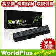 互換 新品 東芝 TOSHIBA dynabook バッテリー PABAS227/PABAS228/PA3817U Qosmio CX 45 47 48 / EX 46 56 66 /T351/T451対応 WorldPlus製
