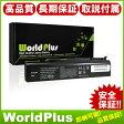 互換 東芝 TOSHIBA Dynabook Satellite 新品バッテリー PABAS071/PABAS214 SS MX/TX/Portege/Qosmio/Tecra対応 ハイグレード6セル 保護回路 WorldPlus製