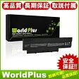 互換 TOSHIBA Dynabook バッテリー PABAS231 PABAS232 MX 34 36 N200 N300 N301 N510 対応 10.8V/4400mAh 6セル 保護回路 PSE・CE準拠 WorldPlus製