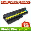 【互換バッテリー】長期保証 Lenovo IdeaPad SL500 ThinkPad R500 R60 T500 T60 対応 10.8V/6600mAh 9セル ハイグレードAセル使用 保護回路 PSE・CE準拠 取説付属 WorldPlus製