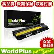 互換 新品 LENOVO バッテリー ThinkPad Edge E420 E520 SL410 SL510 E40 E50 L410 L420 L510対応 11.1V/6600mAh 保護回路 PSE・CE準拠 WorldPlus製