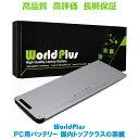 WorldPlus Apple MacBook 13インチ A1280 A1278 交換バッテリー 2008 対応 MB466J/A MB467J/A