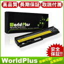 互換 新品 LENOVO レノボ ThinkPad X200 X200s X200si X201 X201i X201s 対応 4400mAh 6セル WorldPlus バッテリー