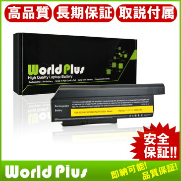 互換 新品 LENOVO レノボ ThinkPad X230 X230i X220 X220i X220s 対応 9セル WorldPlus バッテリー