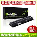 互換 新品 Dell デル XPS 14 15 17 ( L401X L501X L701X ) L502X L702X 対応 WorldPlus バッテリー