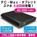 超大容量モバイルバッテリー TYPE-C 40000mAh USB-PD QC3.0 ノートパソコン Macbook Pro iPad Switch スマホ デジカメ 等 対応 WorldPlus PB40000
