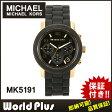 マイケルコース Michael Kors レディース腕時計 MK5191 Women's セレブ ブラック インポート 1年保証 マニュアル付
