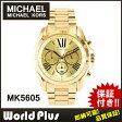 マイケルコース Michael Kors レディース腕時計 MK5605 Women's セレブ ブラッドショー インポート 1年保証 マニュアル付