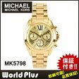マイケルコース Michael Kors レディース腕時計 MK5798 Women's セレブ ゴールド インポート 1年保証 マニュアル付