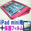 iPad mini ケース/スタンドB型/合皮製/牛皮模様/...