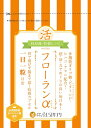 フローランα - 乳糖果糖オリゴ糖(ラクトスロース)・ヒハツ...