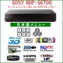 SONY ソニー BDP-S6700 リージョンフリー 3D 4Kアップスケール 無線LAN Wi-Fi内蔵 ブルーレイ/DVDプレーヤー 全世界のBlu-ray/DVDを視..