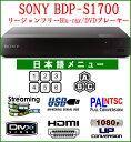SONY ソニー BDP-S1700 リージョンフリー ブルーレイ/DVDプレーヤー 全世界のBlu-ray/