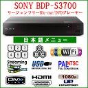 SONY ソニー BDP-S3700 リージョンフリー 無線LAN Wi-Fi ブルーレイDVDプレーヤー 全世界のBlu-ray/DVDが見られる PAL/NTSC対応 日本語版