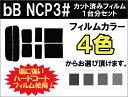 bB NCP3# 30系 カット済みカーフィルム リアセット スモークフィルム 車 窓 日よけ UVカット (99%) カット済み カーフィルム ( カットフィルム リヤセット リヤーセット リアーセット )