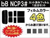 bB NCP3# 30�� ���åȺѤߥ����ե���� �ꥢ���å� ���⡼���ե���� �� �� ��褱 UV���å� (99%) ���åȺѤ� �����ե���� ( ���åȥե���� ��䥻�å� ��䡼���å� �ꥢ�����å� )