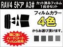 RAV4 5ドア A3# カット済みカーフィルム リアセット スモークフィルム 車 窓 日よけ UVカット (99%) カット済み カーフィルム ( カットフィルム リヤセット リヤーセット リアーセット )