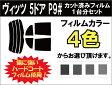 ★ 送料無料 ★ あす楽対応 ヴィッツ 5ドア カット済みカーフィルム P9# 1台分 スモークフィルム 1台分 リヤーセット