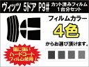 ヴィッツ 5ドア P9 カット済みカーフィルム リアセット スモークフィルム 車 窓 日よけ UVカット (99 ) カット済み カーフィルム ( カットフィルム リヤセット リヤーセット リアーセット )