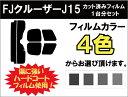 FJクルーザー J15 カラーパッケージ カット済みカーフィルム リアセット スモークフィルム 車 窓 日よけ 日差しよけ UVカット (99%) カット済み カーフィルム ( カットフィルム リヤセット リヤーセット リアーセット )