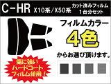 C-HR ZYX10系 / NGX50系 カット済みカーフィルム リアセット スモークフィルム 車 窓 日よけ UVカット (99%) カット済み カーフィルム ( カットフィルム リヤセット リヤーセット リアーセット )