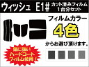 ウィッシュ E1# カット済みカーフィルム リアセット スモークフィルム 車 窓 日よけ UVカット (99%) カット済み カーフィルム ( カットフィルム リヤセット リヤーセット リアーセット )