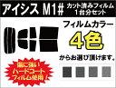 アイシス M1# カット済みカーフィルム リアセット スモークフィルム 車 窓 日よけ UVカット