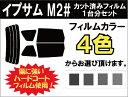 送料無料あす楽対応傷に強いハードコートフィルム使用 車種別オールカット済みカーフィルム・トヨタ