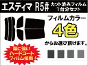 エスティマ R5# カット済みカーフィルム リアセット スモークフィルム 車 窓 日よけ UVカット