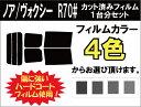 ノア ヴォクシー ( NOAH VOXY ) R7# 70系 カット済みカーフィルム リアセット スモークフィルム 車 窓 日よけ UVカット (99%) カッ...