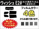 ウィッシュ E2# カット済みカーフィルム リアセット スモークフィルム 車 窓 日よけ UVカット (99%) カット済み カーフィルム ( カットフィルム リヤセット リヤーセット リアーセット )
