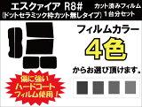 �ȥ西 ������������ (ESQUIRE) R8# (80��) ���åȺѤߥ����ե���� �ꥢ���å� ���⡼���ե���� �� �� ��褱 UV���å� (99%) ���åȺѤ� �����ե���� ( ���åȥե���� ��䥻�å� ��䡼���å� �ꥢ�����å� )
