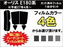 オーリス 後期 (※平成27年4月以降) ZWE186H カット済みカーフィルム リアセット スモークフィルム 車 窓 日よけ 日差しよけ UVカット (99%) カット済み カーフィルム ( カットフィルム リヤセット リヤーセット リアーセット )