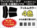 ヴィッツ ( Vitz ) ハイブリッド 5ドア P130系 ※後期タイプ※ カット済みカーフィルム リアセット スモークフィルム 車 窓 日よけ 日差しよけ UVカット (99 ) カット済み カーフィルム ( カットフィルム リヤセット リヤーセット リアーセット )