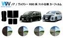 ノア ヴォクシー ( NOAH VOXY )※ドット仕様 (80系 ZRR80G / ZRR80W / ZWR80G / ZRR85G / ZRR85W) カット済みカーフィルム リアセット スモークフィルム 車 窓 日よけ UVカット (99%) カット済み カーフィルム ( カットフィルム リヤセット リヤーセット リアーセット )
