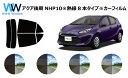 アクア NHP10 (※リア熱線8本タイプ) カット済みカーフィルム リアセット スモークフィルム 車 窓 日よけ 日差しよけ UVカット (99%) カット済み カーフィルム ( カットフィルム リヤセット) 車検対応