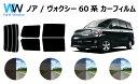 ノア ヴォクシー ( NOAH VOXY ) R6# 60系 (AZR60G / AZR65G)カット済みカーフィルム リアセット スモークフィルム 車 窓 日よけ UVカット (99%) カット済み カーフィルム ( カットフィルム リヤセット リヤーセット リアーセット )
