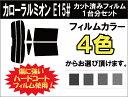 カローラルミオン E15# カット済みカーフィルム リアセット スモークフィルム 車 窓 日よけ UVカット (99%) カット済み カーフィルム ( カットフィルム リヤセット リヤーセット リアーセット )