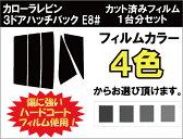 カローラレビン 3ドアハッチバック E8# カット済みカーフィルム リアセット スモークフィルム 車 窓 日よけ UVカット (99%) カット済み カーフィルム ( カットフィルム リヤセット リヤーセット リアーセット )