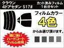 クラウン 4ドアセダン S17# カット済みカーフィルム リアセット スモークフィルム 車 窓 日よけ UVカット (99%) カット済み カーフィルム ( カットフィルム リヤセット リヤーセット リアーセット )