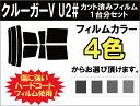 クルーガーV U2# カット済みカーフィルム リアセット スモークフィルム 車 窓 日よけ UVカット (99%) カット済み カーフィルム ( カッ..