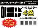 カローラフィールダー E16# カット済みカーフィルム リアセット スモークフィルム 車 窓 日よけ UVカット (99%) カット済み カーフィルム ( カットフィルム リヤセット リヤーセット リアーセット )