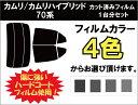カムリ AXVH70 カット済みカーフィルム リアセット スモークフィルム 車 窓 日よけ 日差しよけ UVカット (99 ) カット済み カーフィルム ( カットフィルム リヤセット リヤーセット リアーセット )