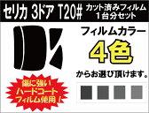 セリカ 3ドア T20# カット済みカーフィルム リアセット スモークフィルム 車 窓 日よけ UVカット (99%) カット済み カーフィルム ( カットフィルム リヤセット リヤーセット リアーセット )