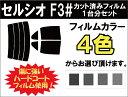 セルシオ F3# カット済みカーフィルム リアセット スモークフィルム 車 窓 日よけ UVカット (99%) カット済み カーフィルム ( カットフィルム リヤセット リヤーセット リアーセット )