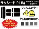 サクシード P16# カット済みカーフィルム リアセット スモークフィルム 車 窓 日よけ 日差しよけ UVカット (99%) カット済み カーフィルム ( カットフィルム リヤセット リヤーセット リアーセット )